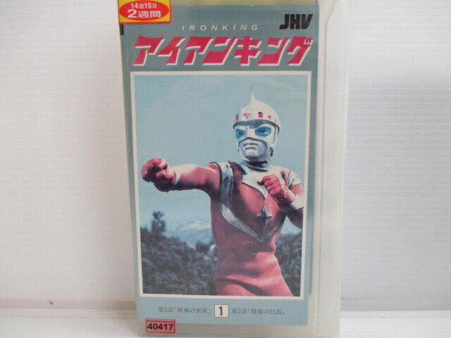 r2_20097 【中古】【VHSビデオ】アイアンキング(1) [VHS] [VHS] [1990]