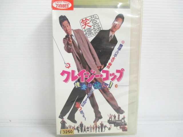 r2_20248 【中古】【VHSビデオ】クレイジー・コップ〜捜査はせん!〜 [VHS] [VHS] [1995]