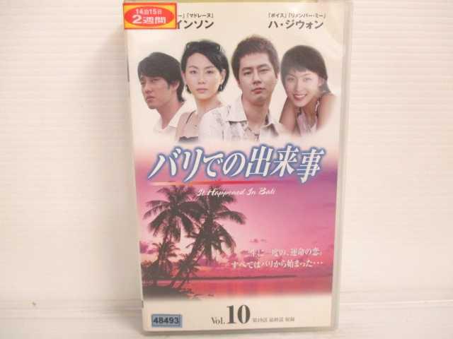 r2_20418 【中古】【VHSビデオ】バリでの出来事10【字幕版】 [VHS] [VHS] [2005]