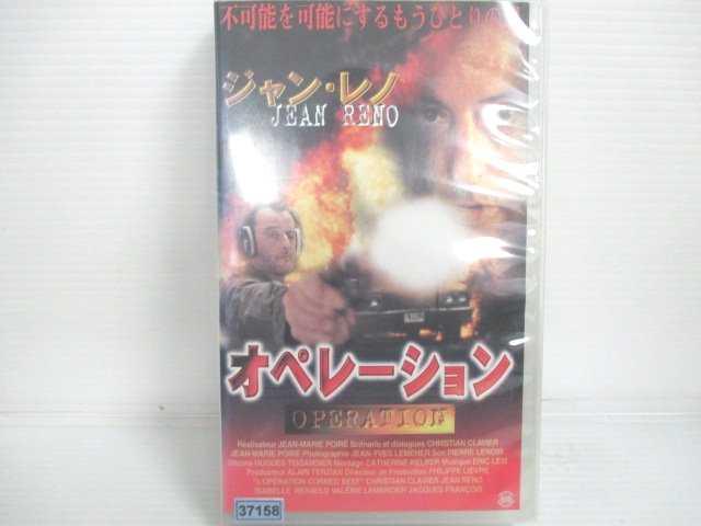 r2_21122 【中古】【VHSビデオ】オペレーション【字幕版】 [VHS] [VHS] [1997]