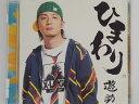 ZC46812【中古】【CD】ひまわり/遊助