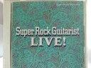 ZC48523【中古】【CD】Super Rock Guitarist LIVE!