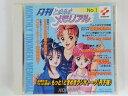 ZC69188【中古】【CD】月刊ときめきメモリアル No.1