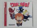 ZC70535【中古】【CD】TVアニメ『よんでますよ、アザゼルさん。Z』主題歌 りばいばる!