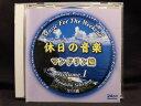 ZC53568【中古】【CD】休日の音楽 マンドリン編Volume.1