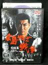 樂天商城 - ZD02805【中古】【DVD】広島やくざ戦争完結編