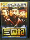 ZD02964【中古】【DVD】三国記ー三国時代の英雄たちーVOL.12