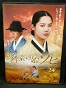ZD03070【中古】【DVD】名家の娘ソヒ vol.24