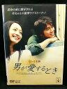 ZD03176【中古】【DVD】男が愛するとき Vol.4