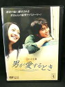 ZD03179【中古】【DVD】男が愛するとき Vol.5