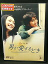 ZD03197【中古】【DVD】男が愛するとき vol.8