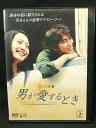 ZD03231【中古】【DVD】男が愛するときVol.2