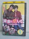 乐天商城 - ZD04097【中古】【DVD】素直に恋して〜たんぽぽ三姉妹〜vol,1