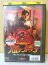 ZD04740【中古】【DVD】ハムナプトラ3呪われた皇帝の秘宝
