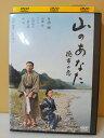 ZD04768【中古】【DVD】山のあなた 徳市の恋