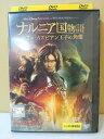 ZD04803【中古】【DVD】ナルニア国物語第2章カスピアン王子の角笛