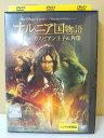 ZD04820【中古】【DVD】ナルニア国物語第2章 カスピアン王子の角笛
