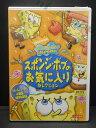 ZD00247【中古】【DVD】スポンジ・ボブのお気に入りセレクション