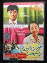 ZD00372【中古】【DVD】ウェディング・キャンペーン