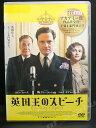 ZD00472【中古】【DVD】英国王のスピーチ