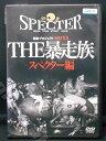 ZD00665【中古】【DVD】THE 暴走族 スペクター編