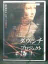 ZD01030【中古】【DVD】ダ ヴィンチ プロジェクト