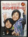 ZD01131【中古】【DVD】オジンオズボーン[育ちざかり