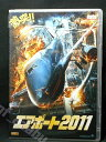 乐天商城 - ZD01229【中古】【DVD】エアポート2011