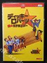 ZD01413【中古】【DVD】ディッキー・ロバーツ俺は元子役スター