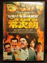 樂天商城 - ZD05327【中古】【DVD】こまねずみ常次郎