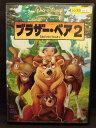 ZD20058【中古】【DVD】ブラザー・ベア2