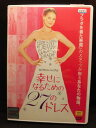 ZD20100【中古】【DVD】幸せになるための27のドレス