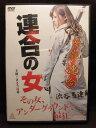 乐天商城 - ZD20165【中古】【DVD】連合の女
