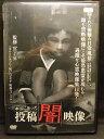 乐天商城 - ZD20245【中古】【DVD】本当にあった 投稿 闇映像
