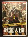 ZD20556【中古】【DVD】武器人間(R-15)
