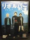 ZD20656【中古】【DVD】リボルバー青い春