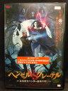 乐天商城 - ZD20700【中古】【DVD】ヘンゼルVSグレーテル-最強魔女ハンター最後の戦い-
