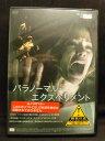 樂天商城 - ZD20803【中古】【DVD】パラノーマル・エクスぺリメント