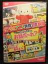 乐天商城 - ZD20963【中古】【DVD】サンリオアニメ世界名作劇場WITH ダニエルスターのお話だ〜れ?
