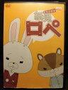 樂天商城 - ZD21440【中古】【DVD】紙兎ロペ