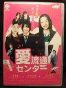 ZD21535【中古】【DVD】愛流通センター