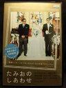 ZD21775【中古】【DVD】たみおのしあわせ