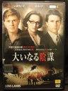 ZD21876【中古】【DVD】大いなる陰謀