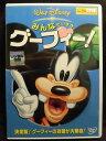 ZD21942【中古】【DVD】みんなだいすきグーフィー!