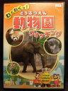 ZD21962【中古】【DVD】わくわくっ!動物園ウォッチング