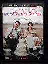ZD01867【中古】【DVD】憧れのウェディング・ベル