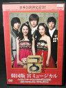 ZD01930【中古】【DVD】韓国版 宮ミュージカル