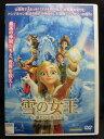 ZD22084【中古】【DVD】雪の女王 新たなる旅立ち