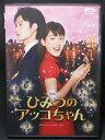 ZD01960【中古】【DVD】映画 ひみつのアッコちゃん