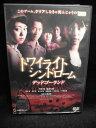 ZD32183【中古】【DVD】トワイライトシンドローム~デッドゴーランド~